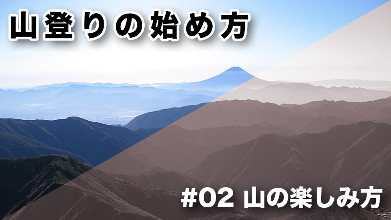 #02 山の楽しみ方