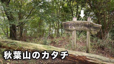 【カタチ】秋葉山のカタチ