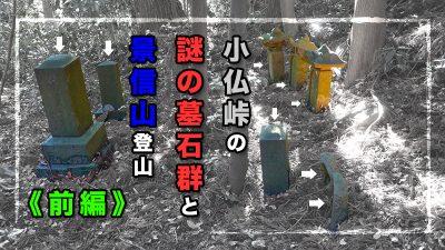 【登山】小仏峠の謎の墓石群と景信山登山《前編》