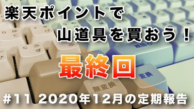 【企画】楽天ポイントの2020年12月、定期報告 #11(最終回)